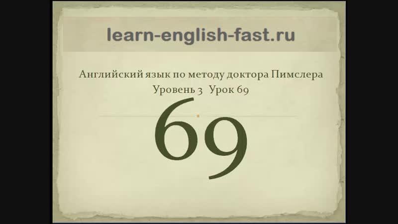 Английский по методу Пимслера Видео 69