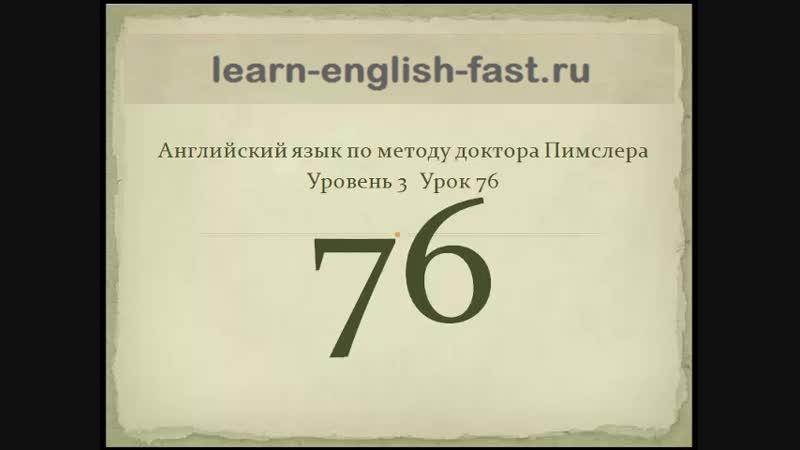 Английский по методу Пимслера Видео 76