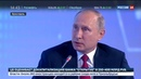 Новости на Россия 24 • Путин поздравил россиян с днем знаний и начал открытый урок