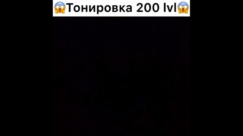 Тонировка 200 lvl