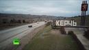 Зимний Крым Керчь