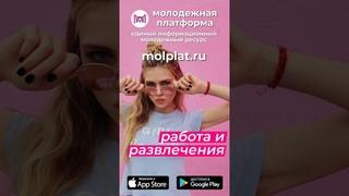 МОЛОДЕЖНАЯ ПЛАТФОРМА - Работа и развлечения (molplat.ru)