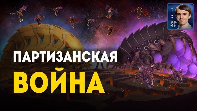 Кризисный менеджмент в StarCraft II Партизанские войны Победа на волоске