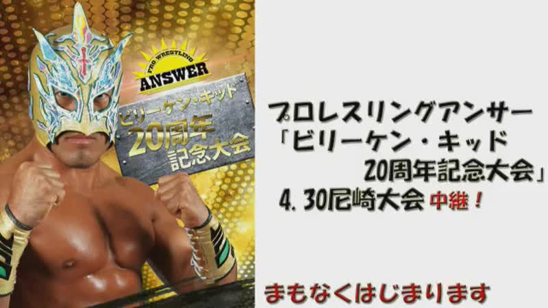 04 30 2017 Pro Wrestling Answer ~ Billy Ken Kid 20th Anniversary Convention