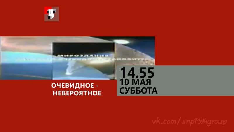Реконструкция программы передач ТВЦ (2002-2004)