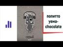 Попитто_уема_chocolate Слушаем песню попитто-chocolate [серый кот]