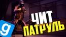 ПОЛИЦЕЙСКИЙ-ЧИТЕР ЧИТЕР-ПАТРУЛЬ В ГАРРИС МОД/Garrys mod DarkRP