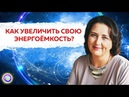 КАК УВЕЛИЧИТЬ СВОЮ ЭНЕРГОЕМКОСТЬ Вита Казакова