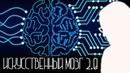 ИСКУССТВЕННЫЙ МОЗГ 2 0 Новости науки и технологий