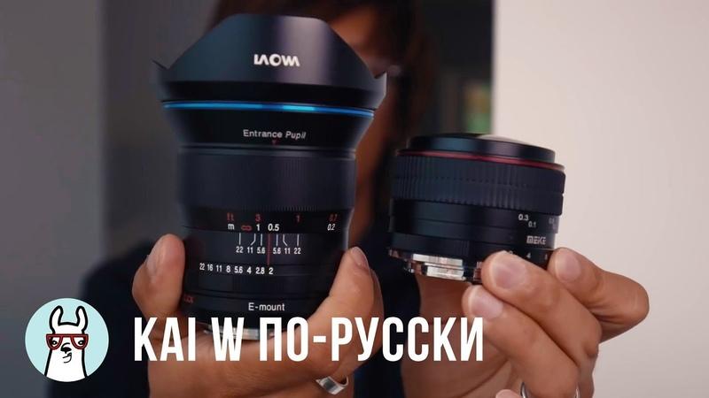 Kai W по-русски Laowa 15mm - китайский объектив за $900 с нулевой дистоpсией