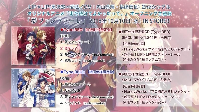 LIP×LIP((Yuujirou (CV: Kouki Uchiyama) Aizou (CV: Nobunaga Shimazaki)) - Yume Fanfare [preview]