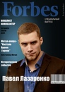 Павел Лазаренко фото #4