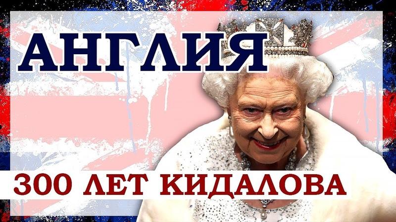 Англия более 300 лет находится в войне с Россией. Основные вехи этого противостояния.