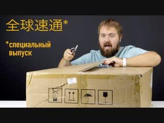 Wylsacom Распаковка посылок из Китая, специальный выпуск от Wylsacom