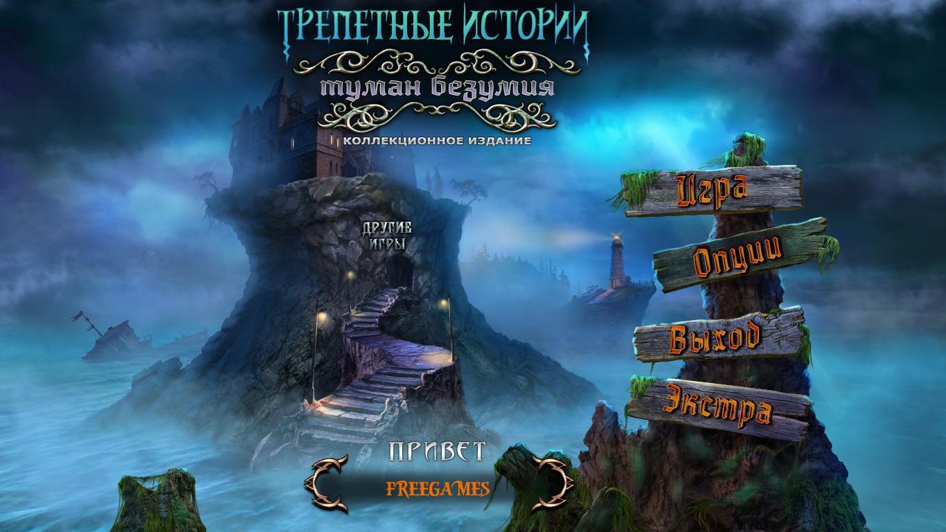 Трепетные истории 5: Туман безумия. Коллекционное издание | Tales of Terror 5: The Fog of Madness CE (Rus)