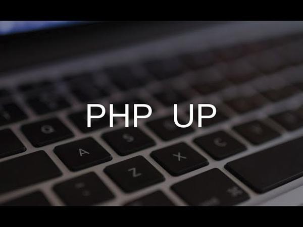 PHP UP Урок №10 Часть 1 Yii 2 консольные приложения