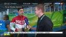 Новости на Россия 24 • Олимпиада в Рио: первое российское серебро в тхэквондо и битва за полуфинал в гандболе