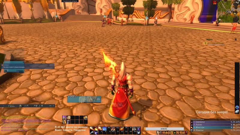 World of Warcraft - прокачиваем фаер мага