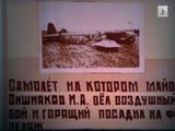 Киножурнал Авиация ВС СССР. Выпуск №1 (29) (1979) (Киностудия МО СССР)