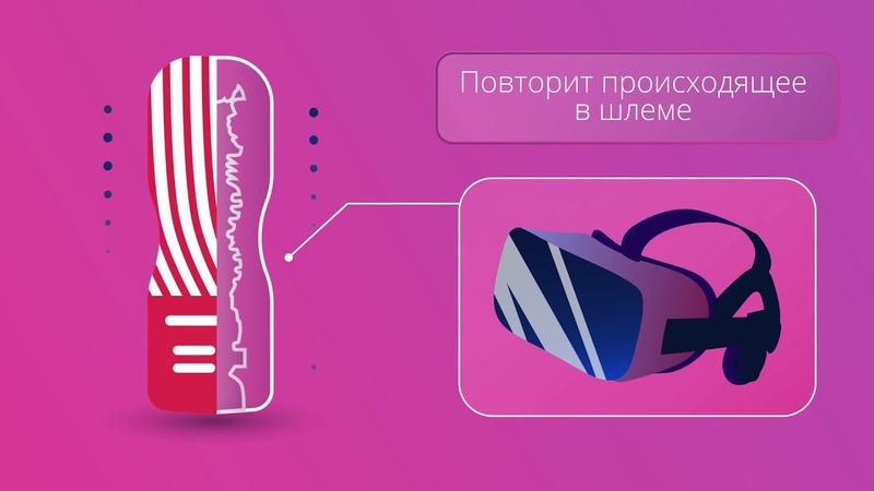 ВИАР ГРА - VR GRA. Испытайте эротическое удовольствие в виртуальной реальности
