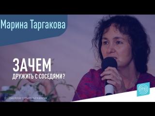 Зачем дружить с соседями? Марина Таргакова