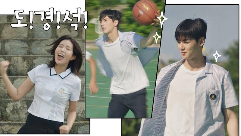 [청춘드라마] '전설의 얼천' 차은우(Cha eun woo)만의 응원 요정 임수향(Lim soo hyang)☆ 내 아이