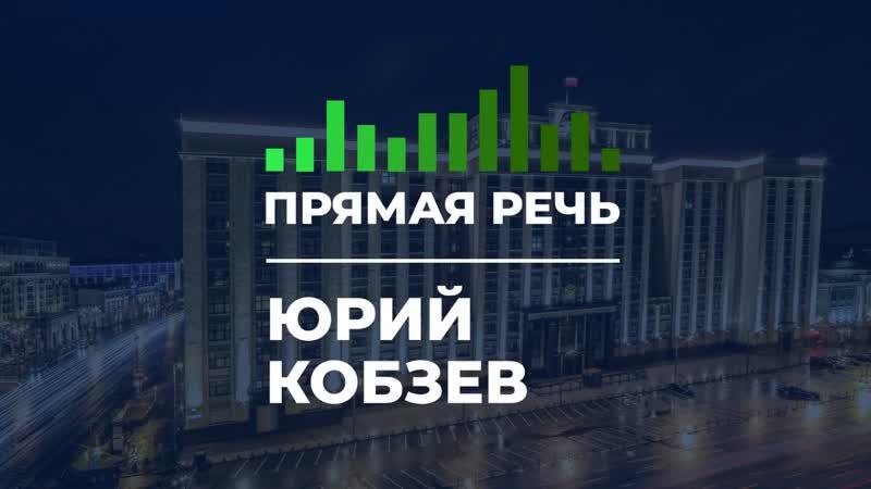 Юрий Кобзев о расширении списка сильнодействующих препаратов