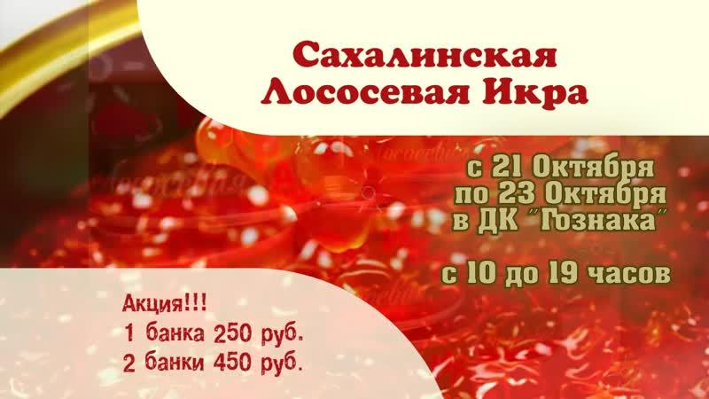 С 21-23 октября в ДК Гознак состоится выставка-продажа