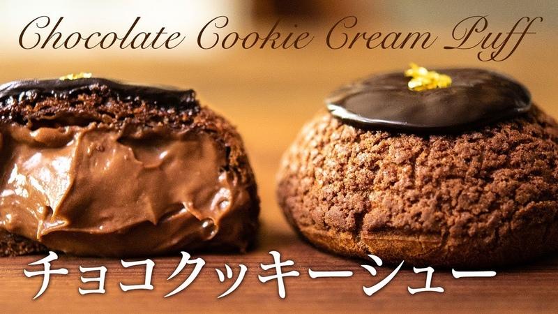 チョコクッキーシュークリームの作り方 Chocolate Cookie Cream Puff