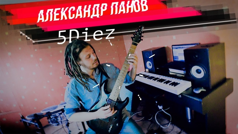 🔥🎸Periphery - Erised | SOLO | Александр Панов [5Diez]