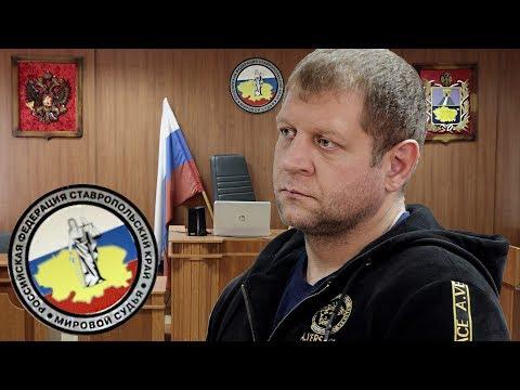 Александр Емельяненко второй Суд и лишение прав и штраф в Кисловодске