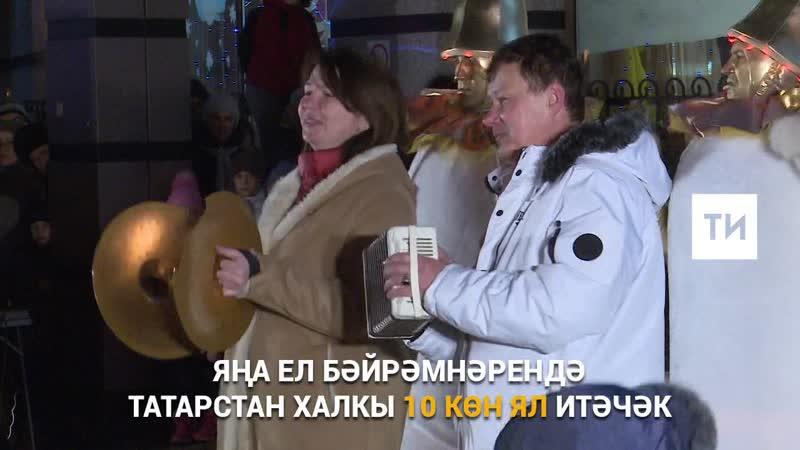 Яңа ел бәйрәмнәрендә Татарстан халкы ничә көн ял итәчәк?