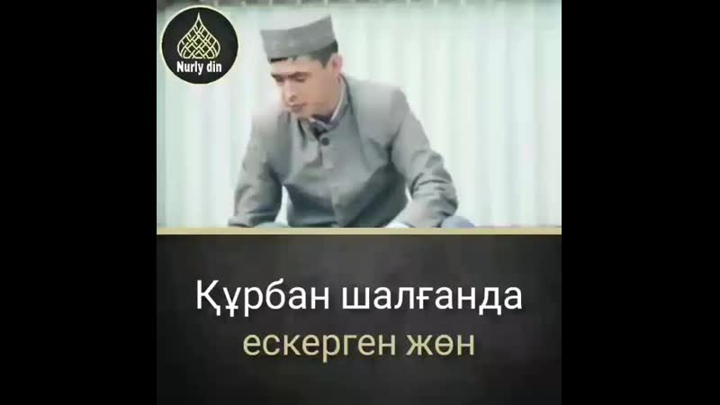Курбан айт