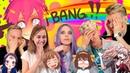Блогеры смотрят самое упоротое аниме в мире Ден Кукояка, Тилька, Ксюша Зануда, Стас Давыдов