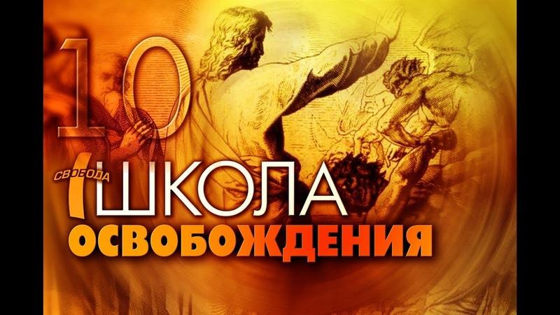 Школа Освобождения - 10 /Душевные связи, (узы)/ Павел Бороденко