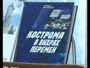 Презентация книги Кострома в вихре перемен