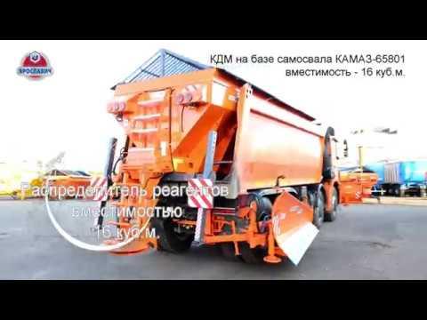 Комбинированная дорожная машина на базе самосвала КАМАЗ-65801 от ПК Ярославич