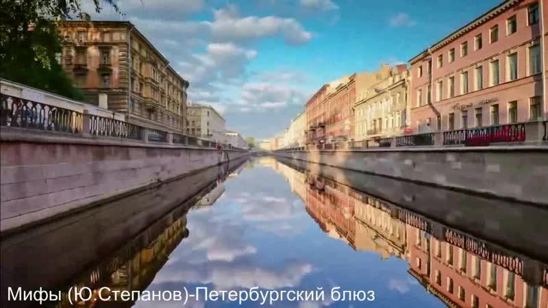 Ю.Степанов(МИФЫ)-Санкт-Петербургский блюз