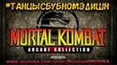 Mortal Kombat Arcade Kollection на ПК (обзор и решение проблем)