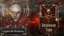 Warhammer Horus Heresy. Безликие Таро перезапись