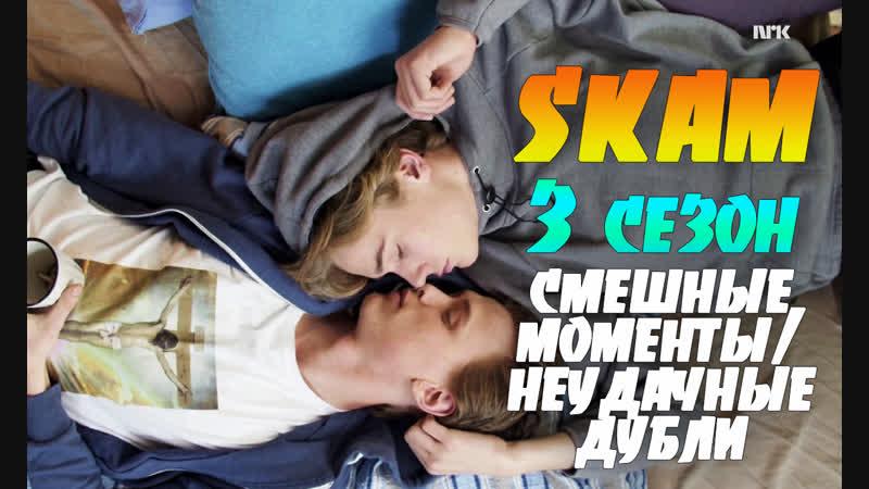 SKAM(СКАМ,СТЫД) 3 сезон ИсакЭвен - Смешные моменты, Неудачные кадры  Озвучка 