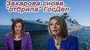 Россия ответила на протест С.Ш.А