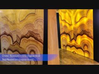 Наши работы: Оникс Нуволато от пола до потолка со светодиодной LED 💥 подсветкой!!!