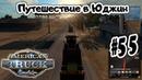 American Truck Simulator _ 55 _ Путешествие в Юджин - Перевозка Трактора Дигера