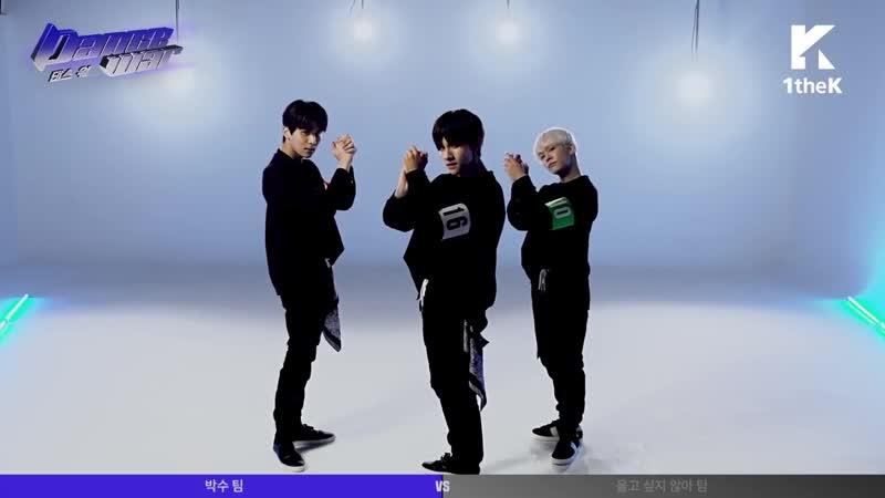 13.11.18 Канал 1theK(원더케이) на YouTube [DANCE WAR] 2-ой раунд Версия без масок