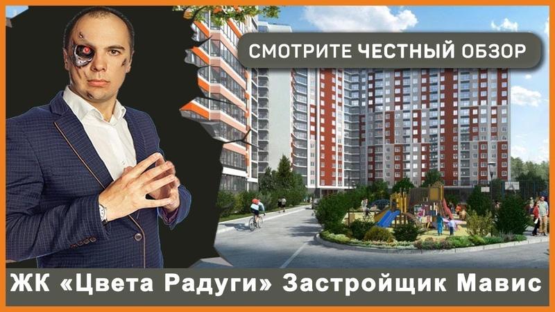 ЖК ЦВЕТА РАДУГИ - ОТДЕЛ ПРОДАЖ СПБ - 8-800-500-40-78 - Застройщик Мавис