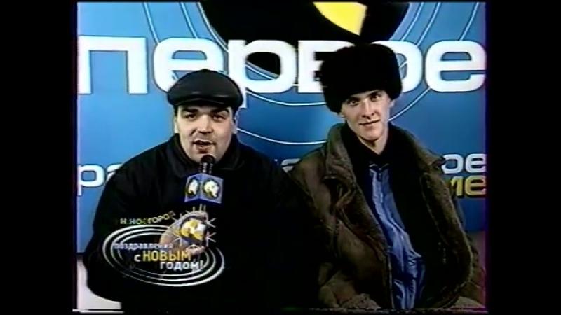 Поздравления с Новым годом Скажи, что ты думаешь (СТС-Ника ТВ (г. Нижний Новгород), 31.12.1999)