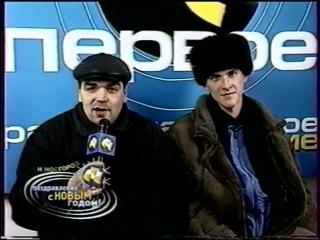 Поздравления с Новым годом + Скажи, что ты думаешь (СТС-Ника ТВ (г. Нижний Новгород), 31.12.1999)