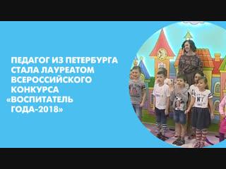 Педагог из Петербурга стала лауреатом Всероссийского конкурса «Воспитатель года-2018»