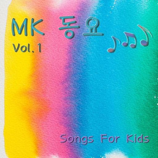 MK альбом Mk Songs for Kids Vol.1